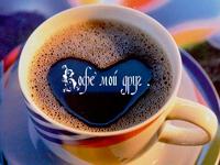 Кофе – мой друг