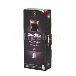 Кофе в капсулах Gimoka Lungo