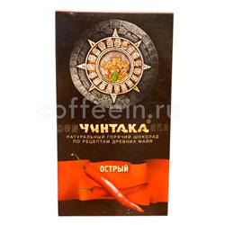Горячий шоколад Чинтака Острый 60 гр