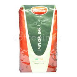 Кофе Camardo в зернах Imperial Bar 1 кг