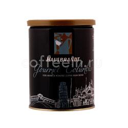 Кофе Hausbrandt в зернах Colombia 250 гр