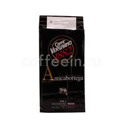 Кофе Vergnano молотый Antica Bottega 250 гр