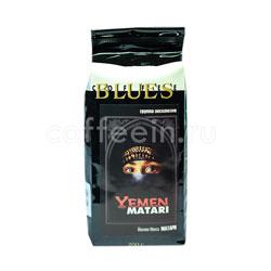Кофе Блюз в зернах Yemen Matari 200 гр