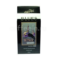 Кофе Блюз молотый Yemen Sanani 200 гр