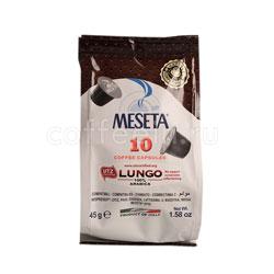 Meseta Nespresso Lungo UTZ Капсулы
