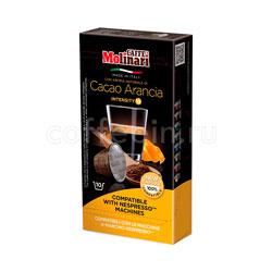 Кофе Molinari в капсулах Orange-Chocolate 10 капсул