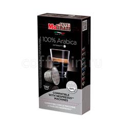 Кофе Molinari в капсулах 100% Arabika 10 капсул