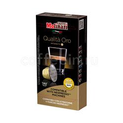 Кофе Molinari в капсулах ORO 10 капсул