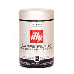 Кофе Illy молотый Filter Coffee Dark (темная обжарка)