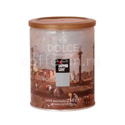 Кофе Goppion Caffe молотый Dolce 250 гр