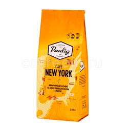 Кофе Paulig New York молотый 200 гр