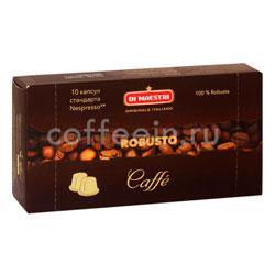 Кофе Di Maestri в капсулах Robusto 10 капсул