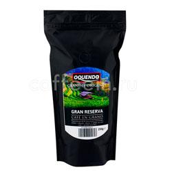 Кофе Oquendo в зернах Gran Reserva 250 гр