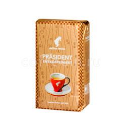 Кофе Julius Meinl молотый President (без кофеина) 250 гр