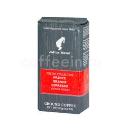 Кофе Julius Meinl молотый Grande Espresso 250 гр